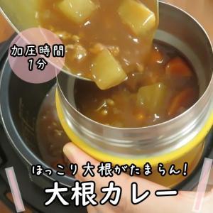 電気圧力鍋クッキングプロで大根カレー!スープジャー弁当にもぴったり。