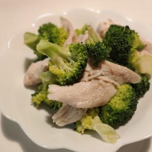 【糖質制限】低温調理で柔らかチキンとブロッコリーのエスニックサラダ