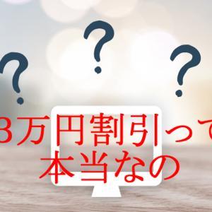 スマイルゼミ幼児コースのキャンペーンで3万円割引は本当にあるの?