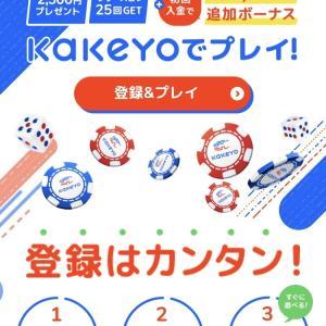 「オンラインカジノ」kakeyoカジノ登録で2500円分遊べちゃう!私もやってみた結果。