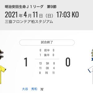 2021 J1 柏 1-0 ガンバ(DAZN)