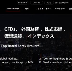 CXCmarkets(CXCマーケット)口座開設・入金ボーナス口座開設手順