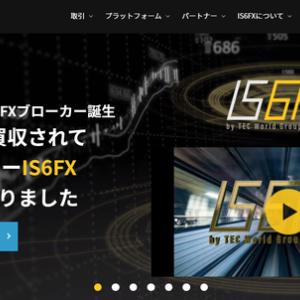 IS6FX(旧is6com)超豪華開設ボーナス6万円生まれ変わった新FXブローカー当ブログ限定キャッシュバック有