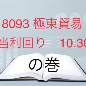(8093)極東貿易 配当利回り10.30%へ