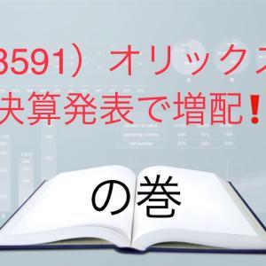 (8591)オリックス 決算発表で増配!