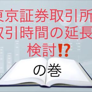 東京証券取引所が取引時間の延長を検討