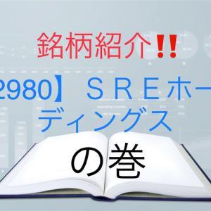 【2980】SREホールディングス 銘柄紹介!