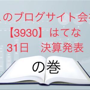 このブログサイト会社 【3930】はてな 31日決算発表