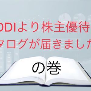 【9433】KDDIより、株主優待のカタログが届きました!