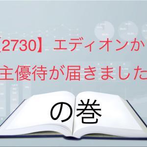 【2730】エディオンより、株主優待が届きました!