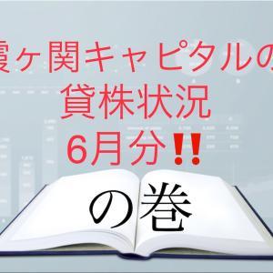 霞ヶ関キャピタルの貸株状況 6月分