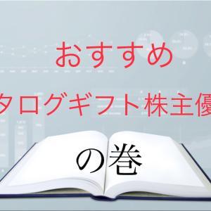 おすすめ カタログギフトの株主優待