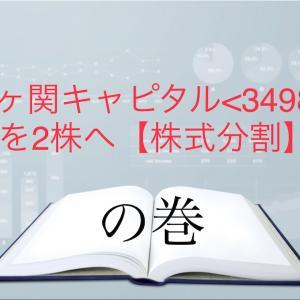 霞ヶ関キャピタル<3498> 1株から2株へ【株式分割】