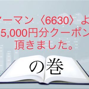 ヤーマン〈6630〉より5,000円分クーポン頂きました。