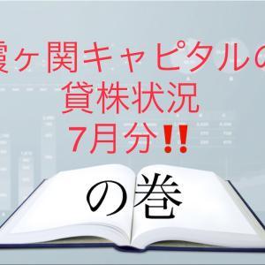霞ヶ関キャピタルの貸株状況 7月分!