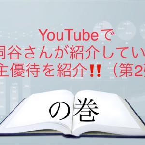 YouTubeで桐谷さんが紹介していた株主優待2