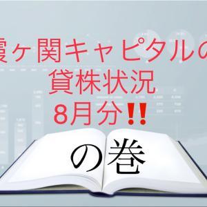 霞ヶ関キャピタルの貸株状況 8月分!