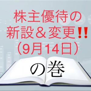 株主優待の新設&変更(9月14日)