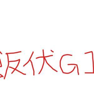 G1クライマックス 最終日! 飯伏の優勝!!