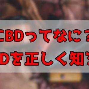 【初心者必見】CBDとは?CBD(カンナビジオール)を完全解説