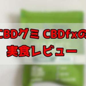 【検証】CBDグミ CBDfx ターメリックを食べた【レビュー】