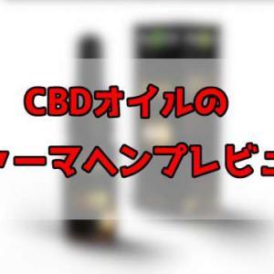 CBDオイル PharmaHemp(ファーマヘンプ)【レビュー】