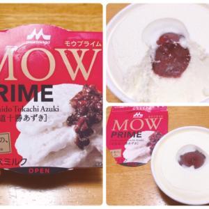 森永乳業 MOW PRIME(モウ プライム)北海道十勝あずき|口コミと価格やカロリー