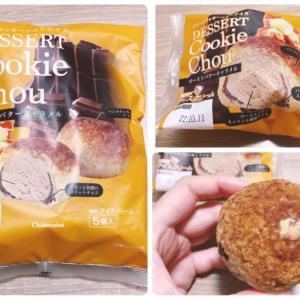 【シャトレーゼ】デザートクッキーシューアイス ローストバターキャラメル|口コミと値段・カロリー【通販OK】