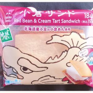 【ファミリーマート】小倉サンド|口コミや価格・カロリーと買える場所