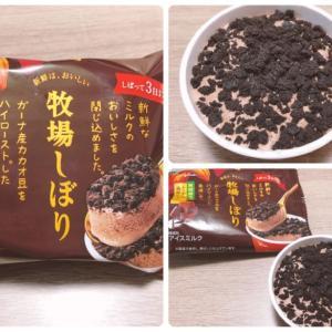 【グリコ】牧場しぼり クッキーON濃厚ショコラ|口コミや価格とカロリー【期間限定】