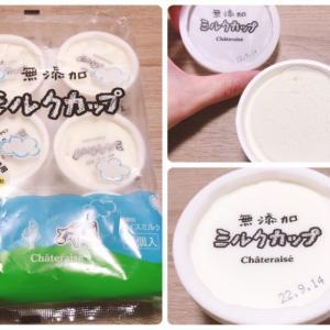 【シャトレーゼ】無添加 ミルクカップ 6個入【アイス】