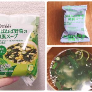 西友【みなさまのお墨付き】ねばねば野菜の和風スープ 低カロリーでおいしい