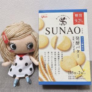 ダイエット中でも安心・低糖質なお菓子「SUNAO」を食べてみたよ