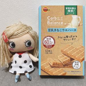 低糖質おやつ、新発売のブルボン「カーボバランス豆乳きなこウエハース」食べてみた感想