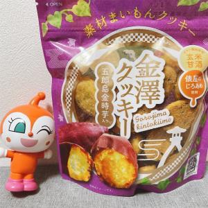 玄米甘酒とじろうあめを使用した「金澤クッキー」を食べてみた