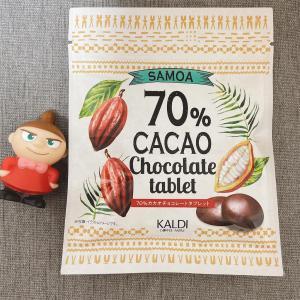 【カルディ】カカオチョコレートタブレットはシンプルな材料で美味しい