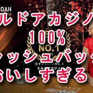 エルドアカジノの初回入金100%キャッシュバックがおいしすぎる!