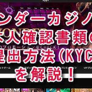ワンダーカジノの本人確認書類の提出方法(KYC)を解説!