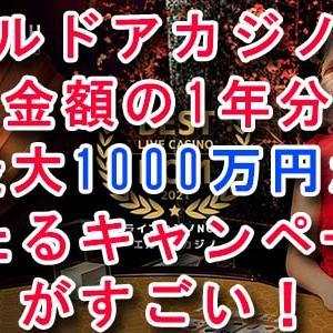 エルドアカジノのキャンペーンがすごい!入金額の1年分・最大1000万円が当たる!