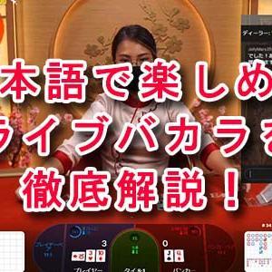 日本語で楽しめるライブバカラ!コミュニケーションも取れて喜び倍増!