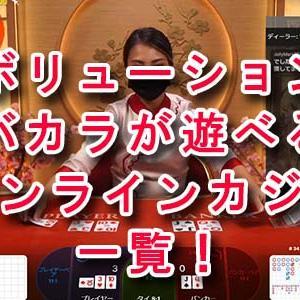 エボリューションゲーミングのバカラが遊べるオンラインカジノ一覧!