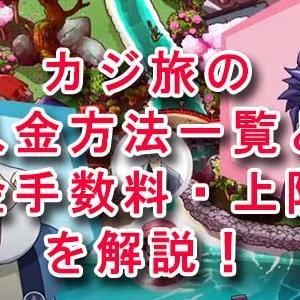 カジ旅の入金方法一覧と入金手数料・入金上限額を解説!