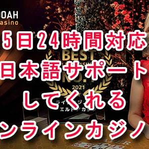 日本語サポートが充実しているオンラインカジノ3選!