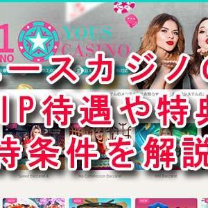 ユースカジノのVIP待遇・特典・招待条件を解説!