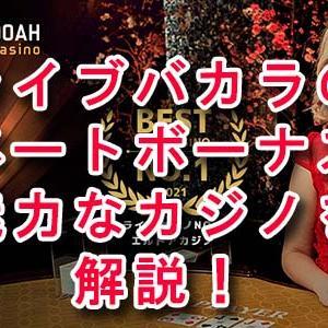 ライブバカラのリベートボーナスが魅力のオンラインカジノを解説!