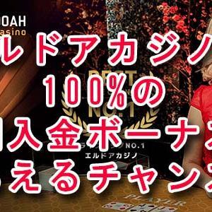 エルドアカジノで100%の初回入金ボーナスがもらえるチャンス!