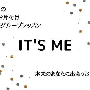 【告知】ついに!山田の長期お片付けレッスンがスタートします!