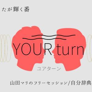 【募集スタート!】YOUR turn/自分辞典セッション募集開始です!