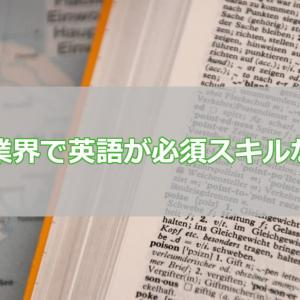 【現役企業知財が語る】知財業界で英語が必須スキルなワケ