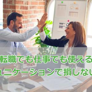 【転職でも仕事でも使える】コミュニケーションで損しない方法